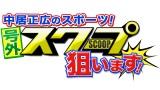 『中居正広のスポーツ!号外スクープ狙います!』4月23日放送(C)テレビ朝日