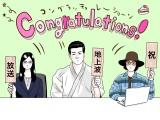 MBS・TBSドラマ『やれたかも委員会』原作者・吉田貴司によるお祝いイラスト(C)吉田貴司