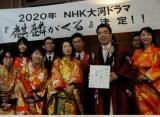 2020年NHK大河ドラマ『麒麟がくる』の決定を受け、明智光秀にゆかりのある滋賀県の三日月大造知事と県職員も歓喜