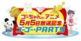 5月4日・5日『ゴーちゃん。アニメ5月5日放送記念ゴーゴー★PARTY』開催