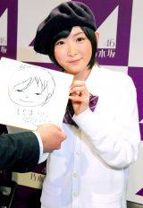 参加者の似顔絵を描いた生駒里奈