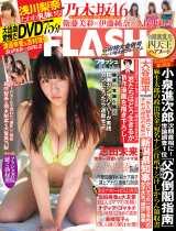 『週刊FLASH』4月23日発売号