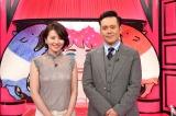 TBS系深夜番組『有田哲平の夢なら醒めないで』でレギュラーMCを務める大橋未歩アナウンサーと有田哲平 (C)TBS