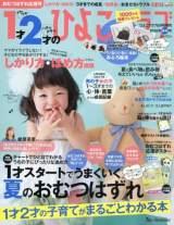 『1才2才のひよこクラブ 2016年夏秋号』