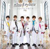 King & Princeのデビューシングル「シンデレラガール」(初回限定盤A)