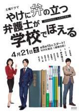 ポスタービジュアル(C)NHK