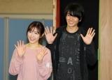 ミュージカル『アメリ』公開稽古に参加した(左から)渡辺麻友、太田基裕 (C)ORICON NewS inc.
