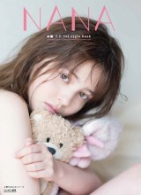 『加藤ナナ1stスタイルブック「NANA」』(C)加藤ナナ1st style book『NANA』(主婦の友社)