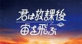 私立恵比寿中学主演・オリジナル4K短編ドラマ『君は放課後、宙を飛ぶ』(C)「君は放課後、宙を飛ぶ」パートナーズ