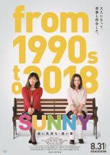 『SUNNY 強い気持ち・強い愛』ティザーチラシビジュアル (C)2018「SUNNY」製作委員会