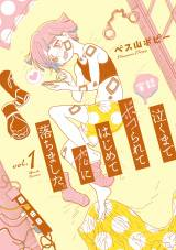 新潮社より発売された『実録 泣くまでボコられてはじめて恋に落ちました。』(ボコ恋)(C)ペス山ポピー/新潮社