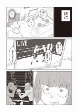 『実録 泣くまでボコられてはじめて恋に落ちました。』(ボコ恋)第1話(C)ペス山ポピー/新潮社