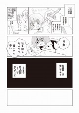 『実録 泣くまでボコられてはじめて恋に落ちました。』(ボコ恋)第2話(C)ペス山ポピー/新潮社
