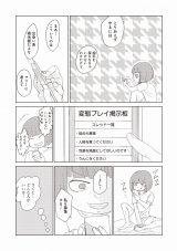『実録 泣くまでボコられてはじめて恋に落ちました。』(ボコ恋)第3話(C)ペス山ポピー/新潮社