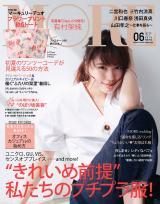 『MORE』6月号表紙