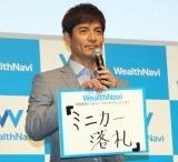 『ウェルスナビ新CM発表会』に出席した沢村一樹 (C)ORICON NewS inc.