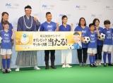 親子と集合写真=P&G「ママの公式スポンサー」東京2020オリンピック観戦チケットキャンペーン発表会 (C)ORICON NewS inc.