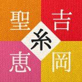 吉岡聖恵が名曲「糸」のカバーを配信リリース
