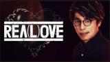 田村淳(ロンドンブーツ1号2号)がMCを務める恋愛ドキュメント番組『REA(L)OVE』(全9話)4月27日よりNetflixで独占配信