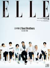 『ELLE Japon』6月号の表紙を飾る三代目 J Soul Brothers from EXILE TRIBE
