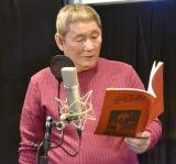 アフレコの模様は5月17日放送の『はじめてのたけし』で放送 (C)ORICON NewS inc.