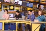 26日放送フジテレビ系『直撃!シンソウ坂上』に出演する( 左から)本仮屋ユイカ、坂上忍、峰竜太、キャシー中島