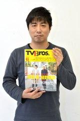 リニューアル化の意図を語る『TVBros.』の木村親八郎編集長