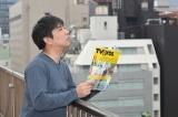 『TVBros.』の木村親八郎編集長