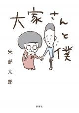カラテカ・矢部太郎の漫画家デビュー作『大家さんと僕』が第22回「手塚治虫文化賞 短編賞」を受賞