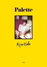 仲里依紗スタイルブック『Palette』(宝島社)