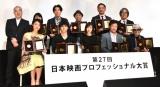 『第27回日本映画プロフェッショナル大賞』の授賞式の様子 (C)ORICON NewS inc.