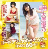 『週刊プレイボーイ グラビアスペシャル増刊GW2018』付録DVD