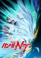 劇場版『機動戦士ガンダムNT(ナラティブ)』が11月に公開