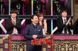 28日放送の日本テレビ系『有吉反省会』(毎週土曜日 後11:30)に出演するバカリズム、指原莉乃、博多大吉(C)日本テレビ