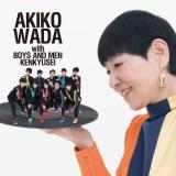 和田アキ子 with BOYS AND MEN 研究生コラボシングル「愛を頑張って」Type-A