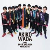 和田アキ子 with BOYS AND MEN 研究生コラボシングル「愛を頑張って」Type-D