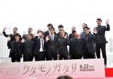 映画『ウタモノガタリ-CINEMA FIGHTERS project-』完成披露上映会の舞台あいさつの模様 (C)ORICON NewS inc.