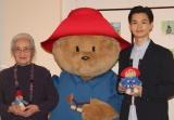(左から)松岡享子氏、パディントン、瀬戸康史=『生誕60周年記念くまのパディントン展』オープニングイベント (C)ORICON NewS inc.