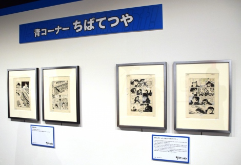 連載50周年記念『あしたのジョー展』内の様子 (C)ORICON NewS inc.