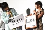 映画『となりの怪物くん』初日舞台あいさつに出席した菅田将暉と土屋太鳳 (C)ORICON NewS inc.