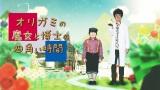 Eテレ『オリガミの魔女と博士の四角い時間』(C)NHK