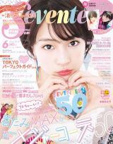 『Seventeen』6月号表紙 (C)Seventeen2018年6月号/集英社
