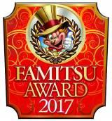 「ファミ通アワード2017」ロゴ