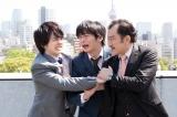 第2話より。田中圭(中央)を奪い合う林遣都(左)と吉田鋼太郎(右)(C)テレビ朝日