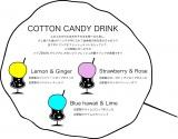 『COTTON CANDY DRINK(コットン キャンディ ドリンク)』(税込850円)