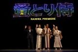 映画『のみとり侍』の完成披露舞台あいさつに出席した(左から)鶴橋康夫監督、豊川悦司、阿部寛、桂文枝