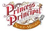 初のライブイベント『プリンセス・プリンシパル STAGE OF MISSION』ロゴタイトル(C)Princess Principal Project