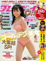 『週刊プレイボーイ グラビアスペシャル増刊GW2018』表紙