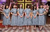 30日放送の日本テレビ系バラエティー番組『しゃべくり007』に出演する乃木坂46 (C)日本テレビ