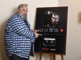 Netflixオリジナルシリーズ『13の理由』製作総指揮・脚本のブライアン・ヨーキー氏